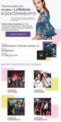 Клиентский день La Redoute в Екатеринбурге