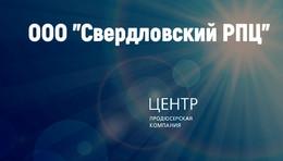 ООО «Свердловский РПЦ»